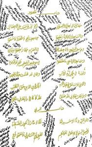 Molly_khalidi_manuscript_print